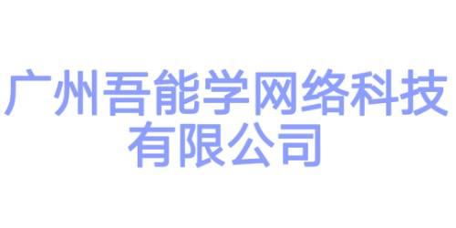 广州吾能学网络科技有限公司2020年校园招聘开始啦!