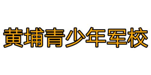 黄埔青少年军校2020年校园招聘开始啦!