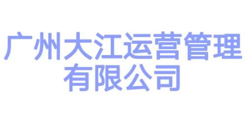 广州大江运营管理有限公司2020年校园招聘开始啦!