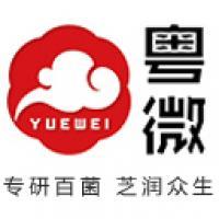 广东粤微食用菌技术有限公司