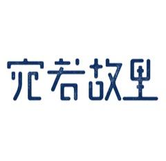 广州宛若故里信息科技有限公司